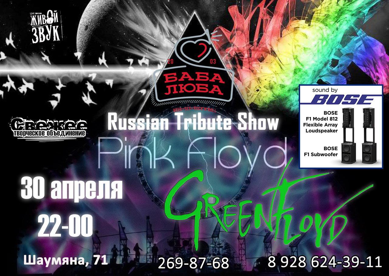 Baba Luba - Pink Floyd Tribute Show